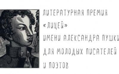 Литературная премия «ЛИЦЕЙ»
